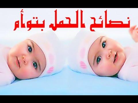 بالصور وصفات تساعد علي الحمل بتوام 20160716 753