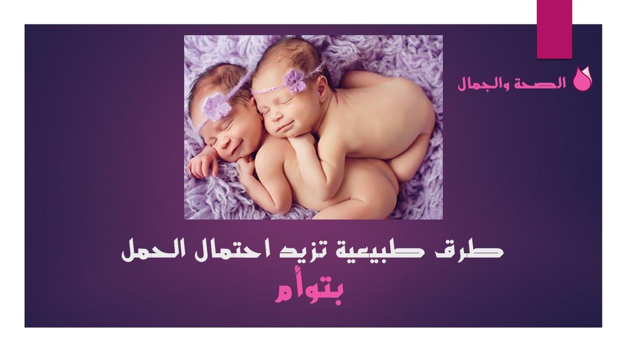 بالصور وصفات تساعد علي الحمل بتوام 20160716 757
