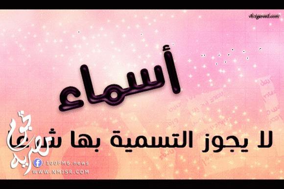 بالصور هل اسم لارا حرام في الاسلام 20160716 828