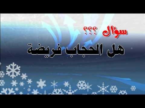 بالصور هل الحجاب فرض في الاسلام 20160716 881
