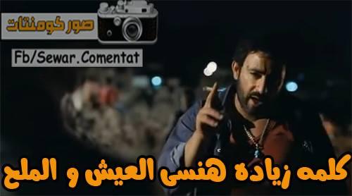 صور تعليقات الفيس بوك 2020 اجمل صور كومنتات افلام مضحكة للفيسبوك حديثة تعليقات مصرية طريفه كوميديه 2020