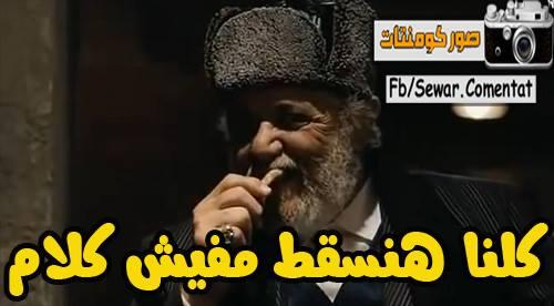 صور تعليقات ألفيس بِوك 2018 أحلي صور كومنتات أفلام مضحكة  للفيسبوك جديدة  تعليقات مصرية  طريفه كوميديه 2018