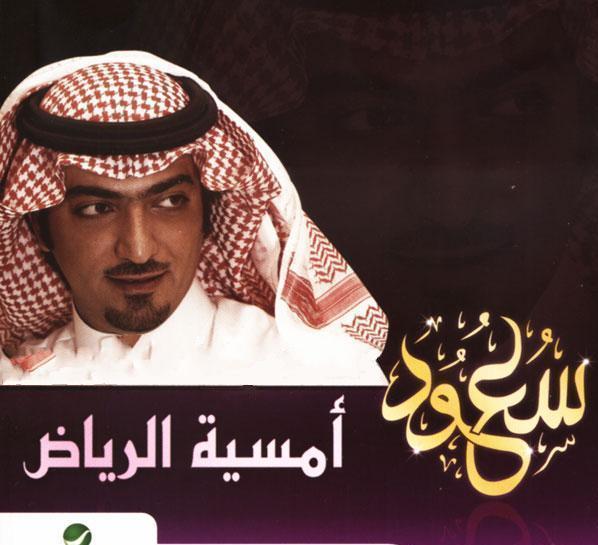 بالصور الاصل في نسب ال سعود 20160716 980