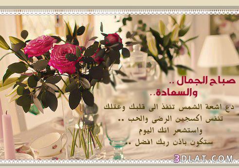بالصور رسائل حب صباحية للعشاق 20160717 130