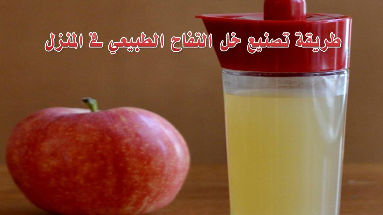بالصور كيف يصنع خل التفاح في البيت 20160717 2272