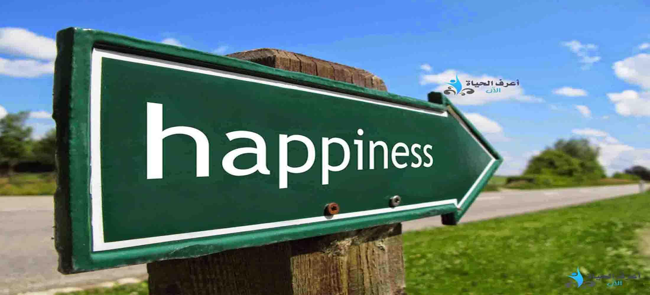 بالصور كيفية تحقيق السعادة بكل سهوله 20160717 2307