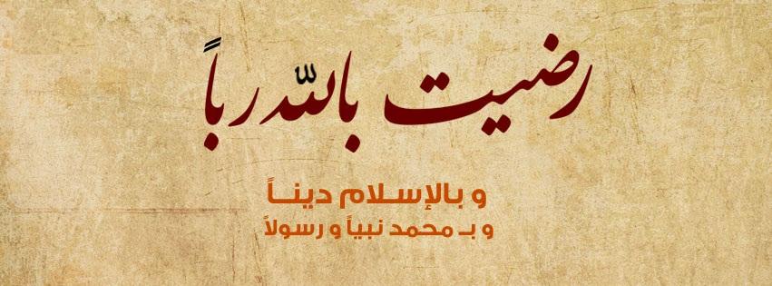 بالصور غلاف فيس اسلامي رائع