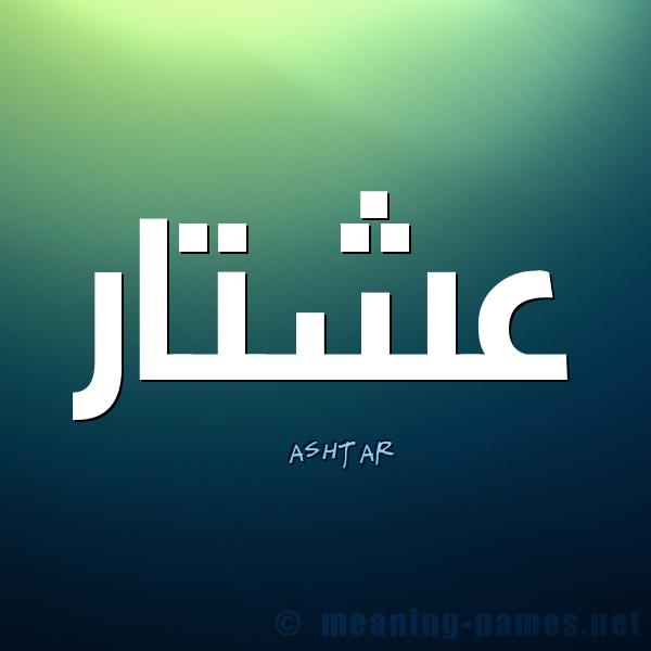 صوره معنى اسم عشتار معانى اسماء