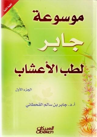 صوره دكتور الاعشاب جابر القحطاني