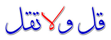 صورة الاخطاء الشائعة في اللغة العربية