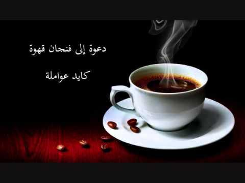 بالصور شعر قهوة الصباح جميل 20160718 2319
