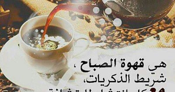بالصور شعر قهوة الصباح جميل 20160718 2320