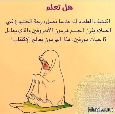 معلومات دينية هل تعلم زود ثقافتك الاسلامية واعرف دينك اجمل بنات