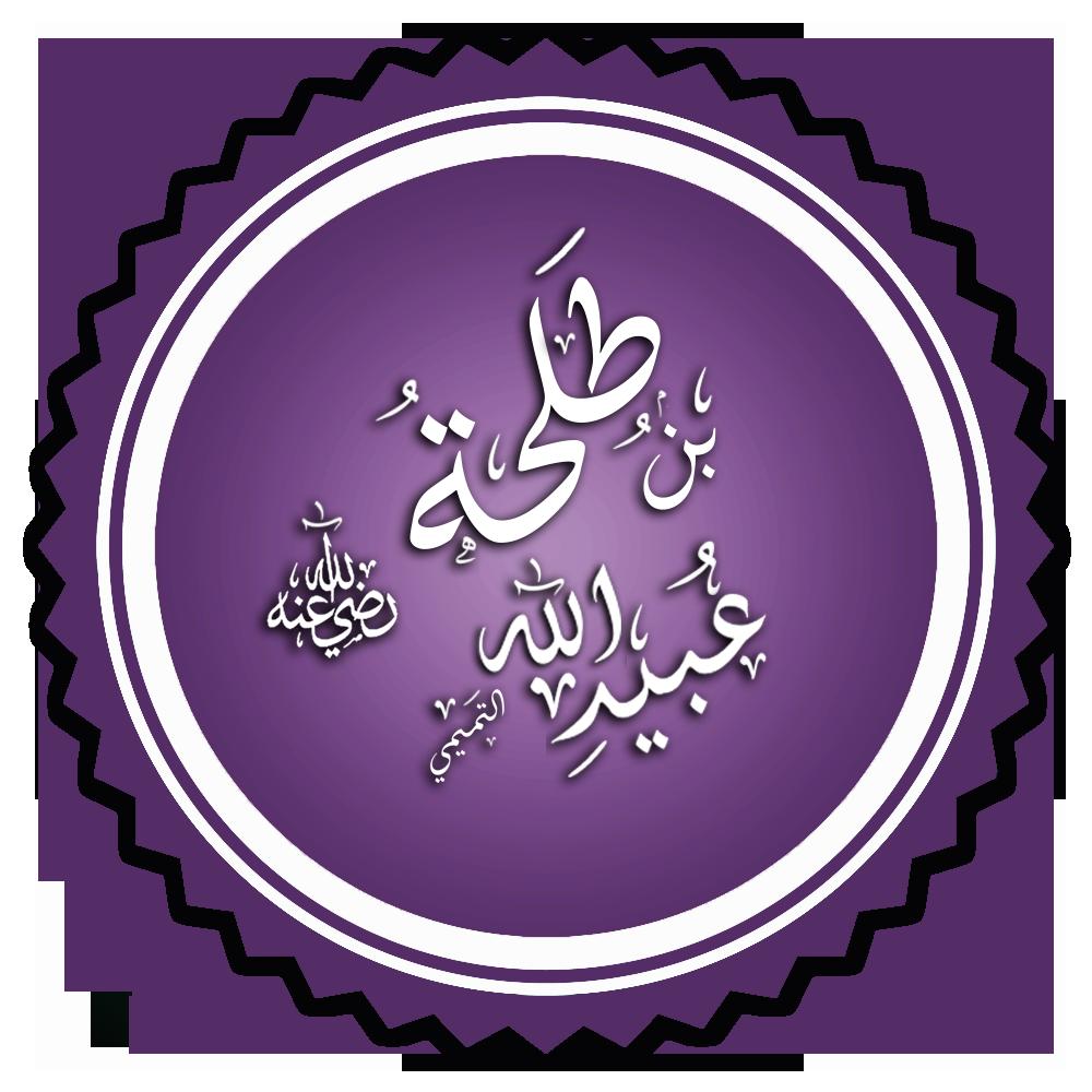 بالصور اسلام طلحة بن عبيد الله 20160718 238