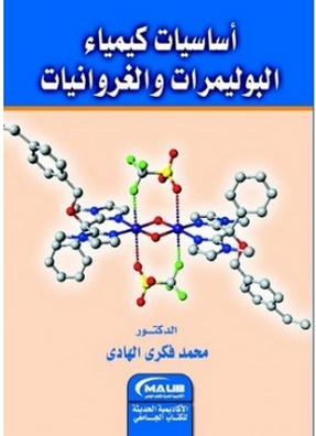 بالصور كيمياء البوليمرات واساس تصنيفه وصفاته 20160718 24