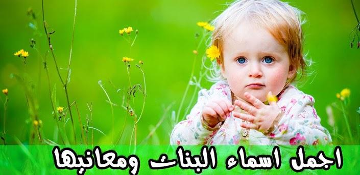 بالصور قاموس اسماء بنات ومعانيها اروع اسماء المواليد 20160718 2451