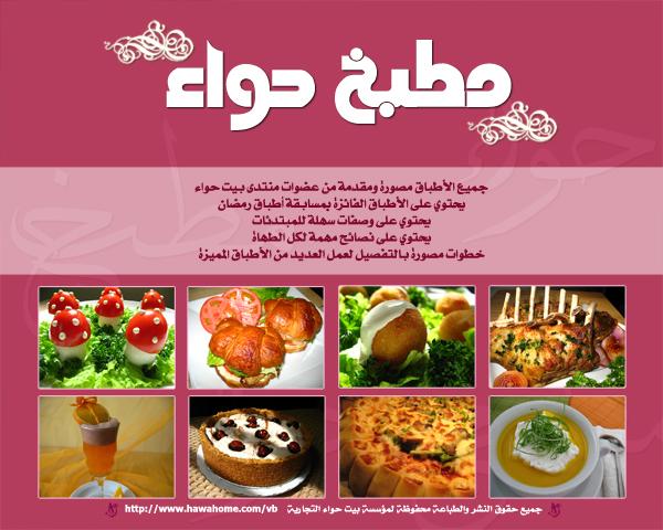 صور افضل كتاب طبخ سعودي