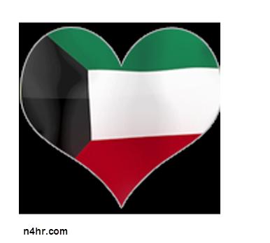 بالصور صور لعلم الكويت المتحرك 20160718 302