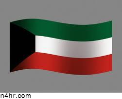 بالصور صور لعلم الكويت المتحرك 20160718 304