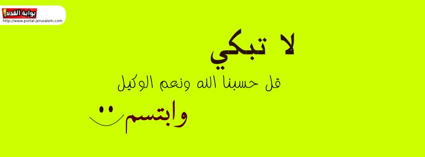 بالصور بوستات وصور حسبى الله ونعم الوكيل 20160718 309