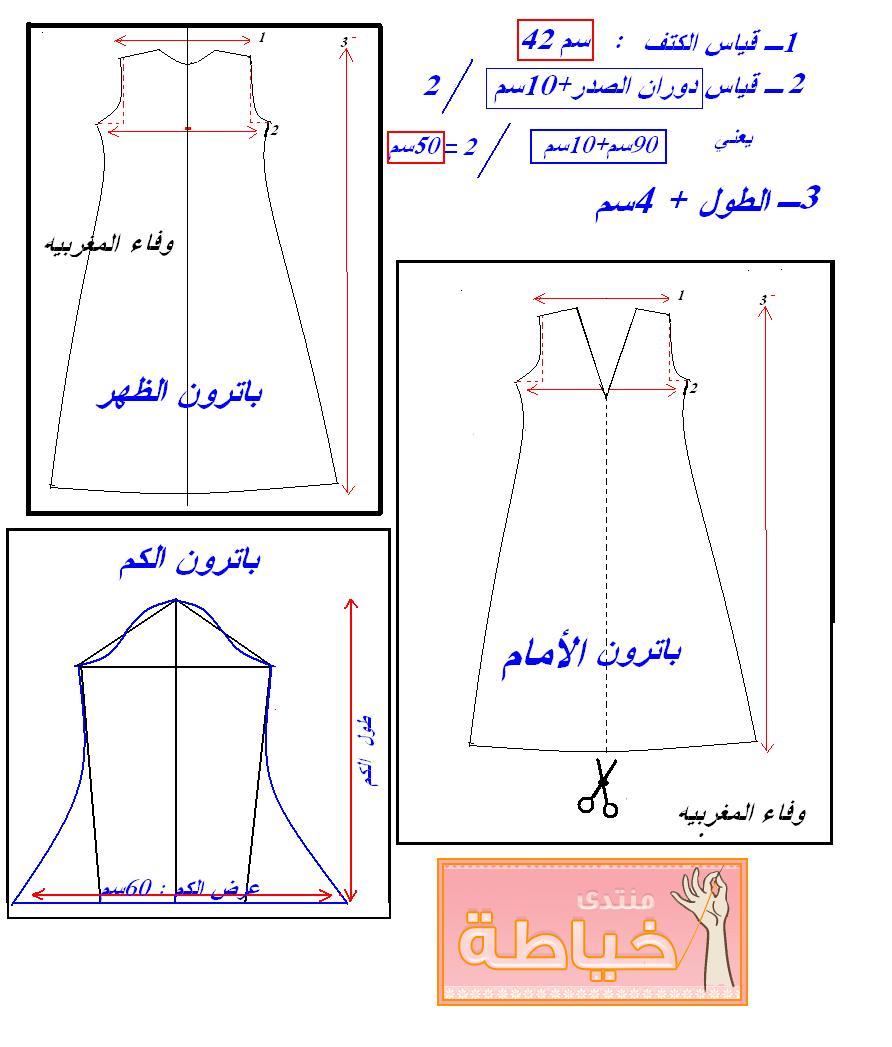كيفية خياطة عباية شيك  طريقة خياطة عباية شيك  لخياطة عباية شيك 67690hayah.jpg