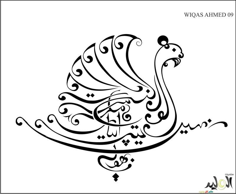 الخط العربي: صورة ستجعلك تتعطش للمزيد