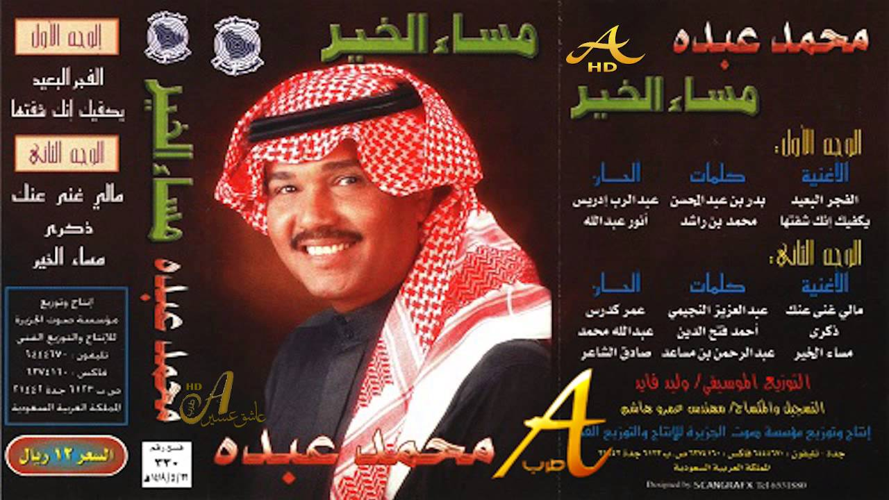 صوره اغنية مساء الخير   محمد عبده