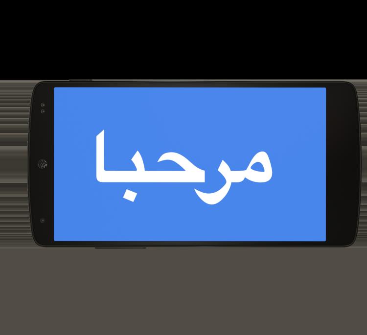 صور معلومات حول ترجمة من جوجل