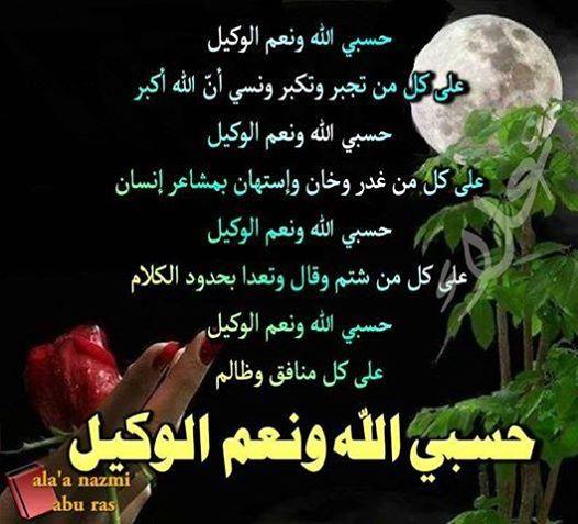 بالصور بوستات وصور حسبى الله ونعم الوكيل 20160718 4610