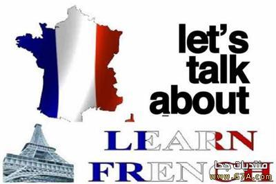 بالصور كيفية قراءة الفرنسية بسهولة 20160718 4979