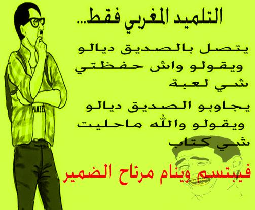 صورة نكت جزائرية قصيرة ومضحكة