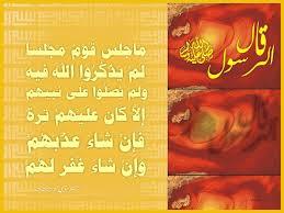 بالصور صور ذكر لله خلفيات اسلامية عن ذكر الله 20160718 74