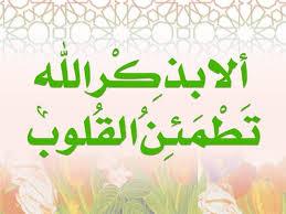 بالصور صور ذكر لله خلفيات اسلامية عن ذكر الله 20160718 75