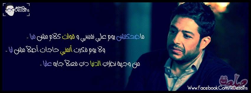 صوره مجموعة كلمات اغاني حزينه