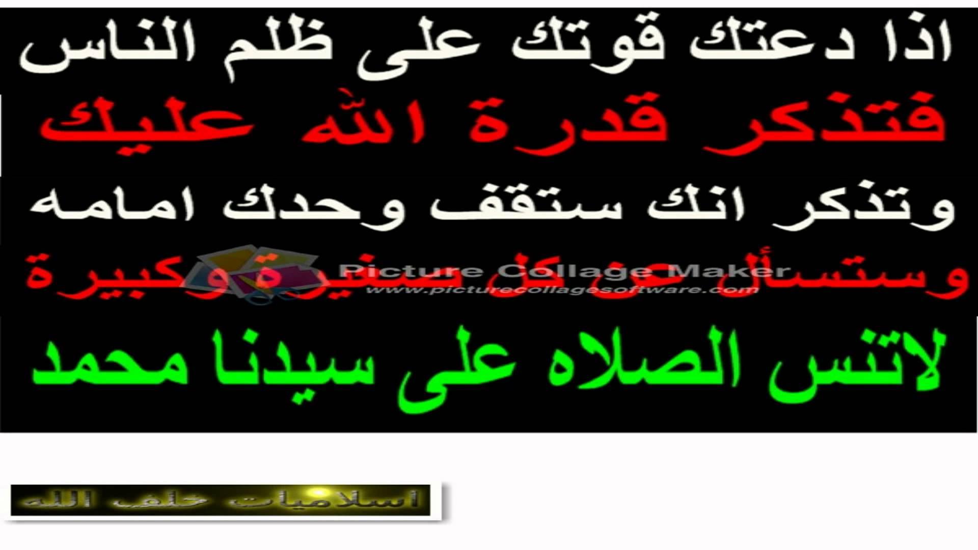 بالصور دعاء الخوف من شخص ظالم 20160718 953