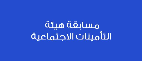 بالصور وظائف التامينات الاجتماعية بالسعودية 20160719 1012