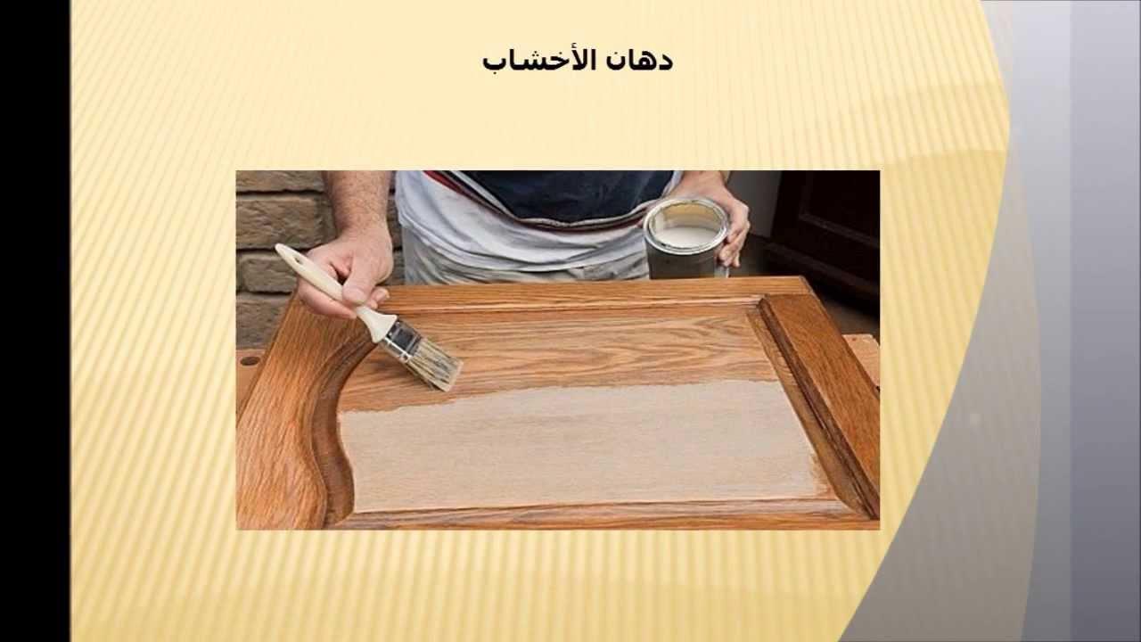 بالصور طريقة دهان وصبغ الخشب 20160719 1188