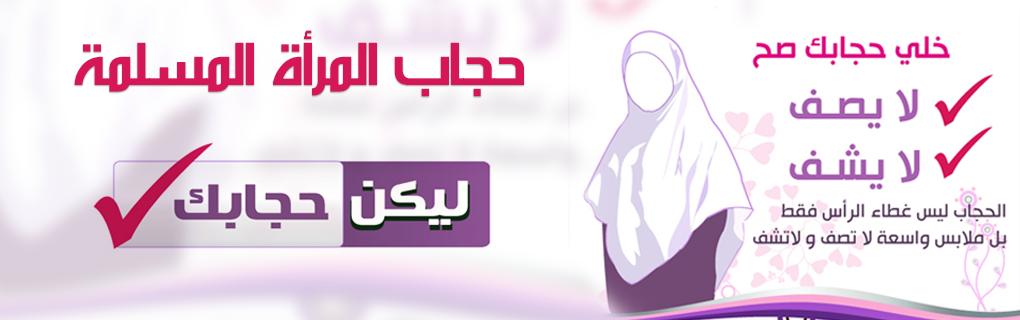 بالصور ما حكم عدم لبس الحجاب 20160719 136