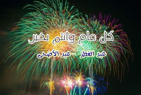 بالصور رؤية العيد في الحلم 20160719 1367