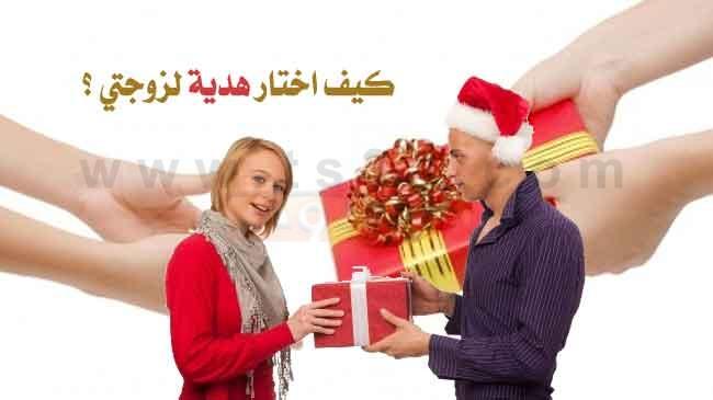 بالصور اختيار الهدية المناسبة للزوجة او الحبيبة : كيف اختار هدية لزوجتي ؟ 20160719 1376