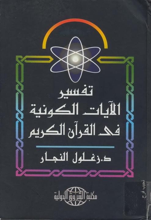 بالصور كتب زغلول النجار في الاعجاز العلمي 20160719 1769