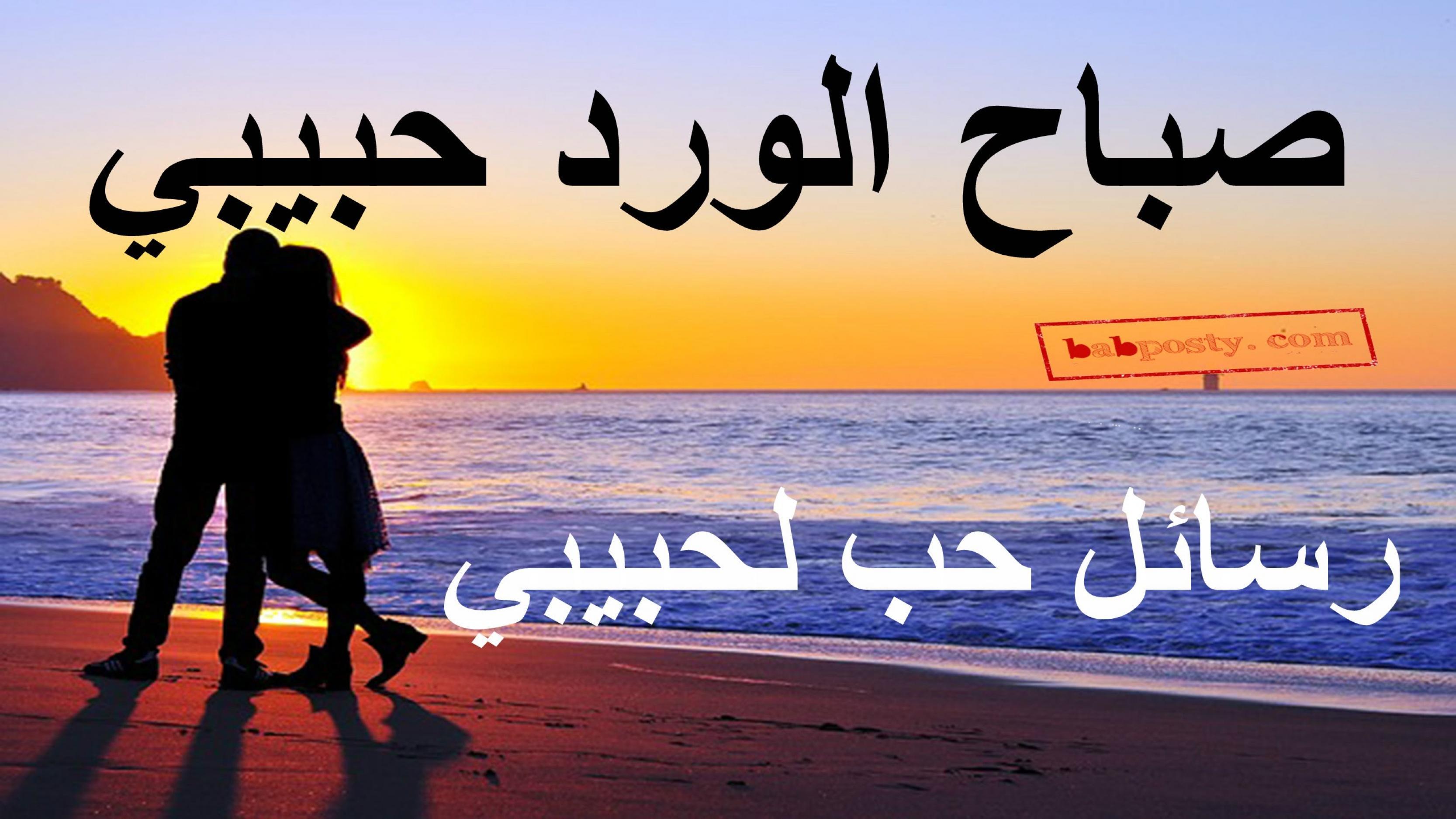 بالصور احلى رسائل صباح الورد حبيبي 20160719 1870