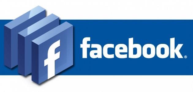 بالصور كيفية فتح صفحة على الفيس بوك 20160719 1915