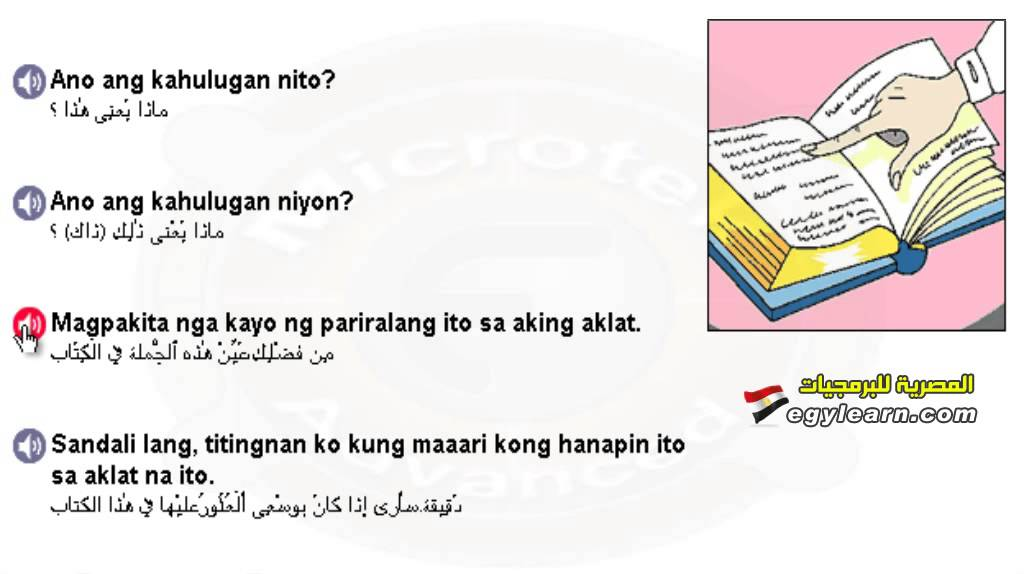 بالصور معلومات عن اللغة الفلبينية 20160719 1939