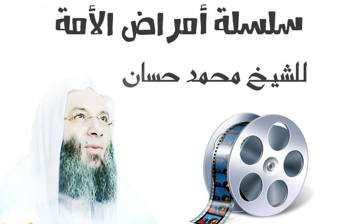بالصور امراض الامة للشيخ محمد حسان 20160719 20