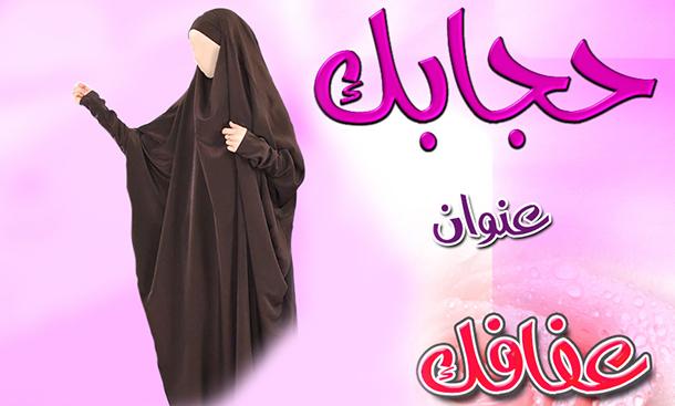 بالصور ما حكم عدم لبس الحجاب 20160719 2122