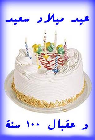 بالصور اقوال عيد ميلاد سعيد 20160719 2183