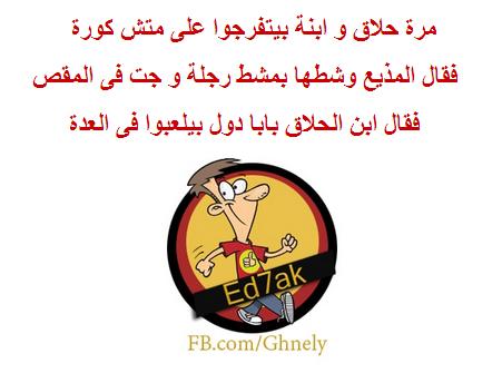 بالصور نكت مصرية مضحكه جدا 20160719 26