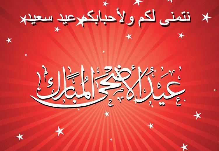 بالصور اجمل خلفيات عيد سعيد 20160719 282