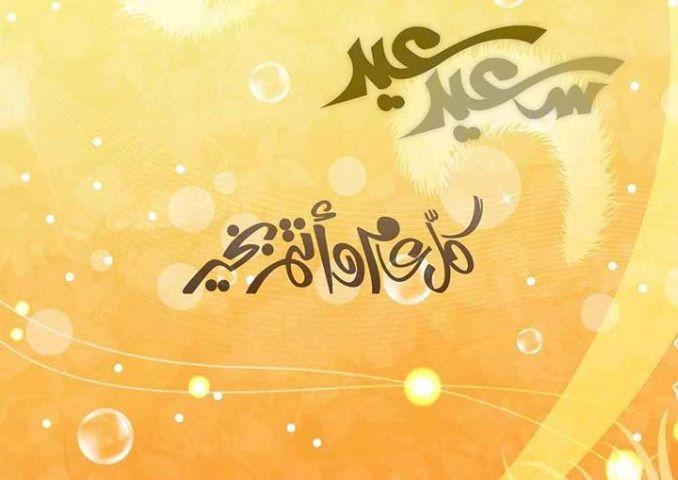 بالصور اجمل خلفيات عيد سعيد 20160719 283